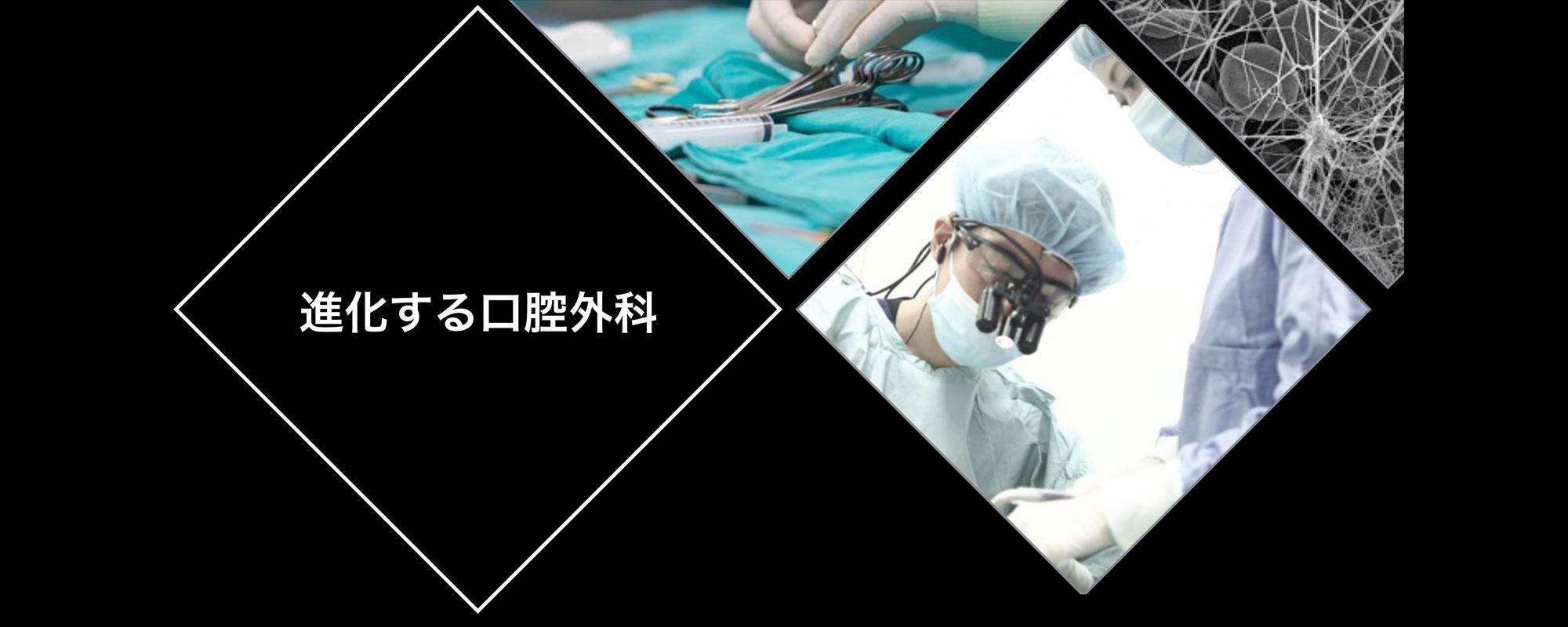 進化する口腔外科
