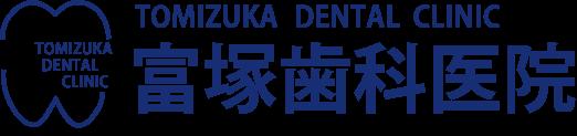 神戸市東灘区【富塚歯科医院】甲南山手駅徒歩3分
